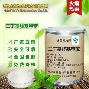 武汉现货供应食品级抗氧化剂BHT(二丁基羟基甲苯)价格