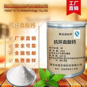 食品级抗氧化剂石药抗坏血酸钙厂家直销批发价格