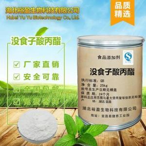 武汉现货供应食品级抗氧化剂没食子酸丙脂价格PC