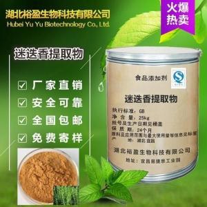 武汉现货供应食品级抗氧化剂迷迭香提取物价格