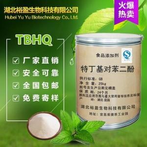 武汉现货供应食品级氧化剂TBHQ 特丁基对苯二酚价格
