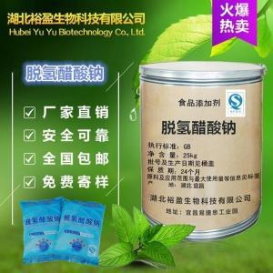 食品级防腐剂安心/亚科宝脱氢乙酸钠厂家直销批发价格