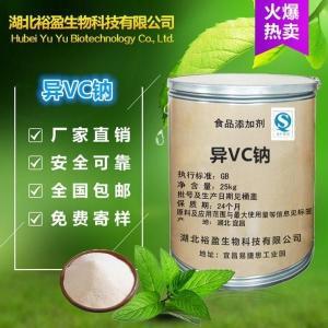 武汉现货供应食品级抗氧化剂D-异抗坏血酸钠VC钠价格