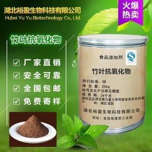 食用竹叶抗氧化物报价价钱