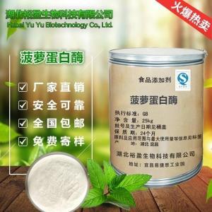 食品级酶制剂庞博菠萝蛋白酶厂家直销批发价格