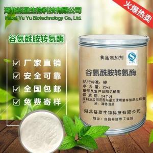 武汉批发供应饲料级酶制剂谷氨酰胺转氨酶价格