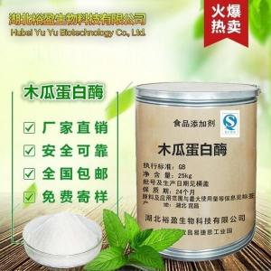 武汉批发供应饲料级酶制剂木瓜蛋白酶价格