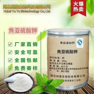漂白剂焦亚硫酸钾使用方法