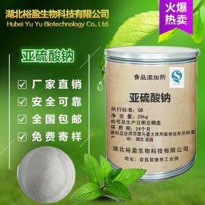 亚硫酸钠在食品加工中的应用
