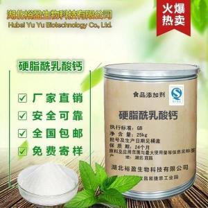 硬脂酰乳酸钙在食品加工中的应用