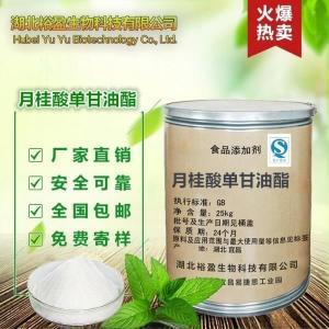 单月桂酸甘油酯(GML)月桂酸单甘油酯