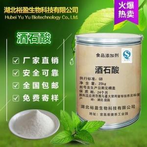 武汉现货供应食品级酸度调节剂L-酒石酸价格