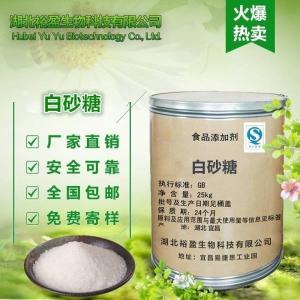 武汉长沙白砂糖供应商 蔗糖价格