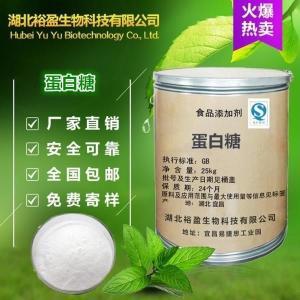 武汉长沙蛋白糖供应商 蛋白糖价格