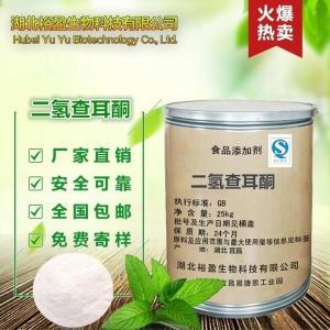 武汉长沙二氢查耳酮供应商 二氢查耳酮价格