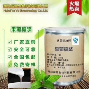 武汉长沙果葡糖浆供应商 果葡糖浆价格