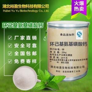 武汉长沙环己基氨基磺酸钙供应商 环己基氨基磺酸钙价格