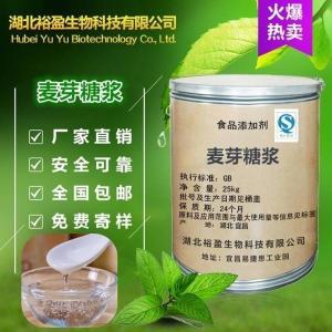 武汉长沙麦芽糖浆供应商 麦芽萃出物价格