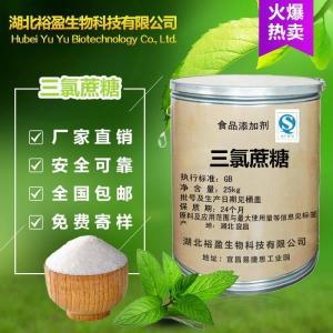 厂家直销食品级甜味剂三氯蔗糖价格蔗糖素(600倍)