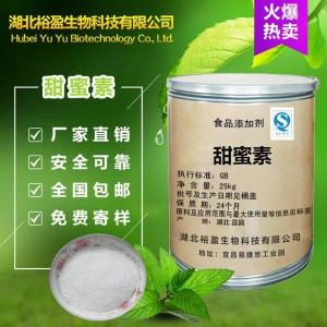 武汉长沙甜蜜素供应商 环拉酸钠价格