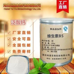 食品级维生素兄弟维生素B5厂家直销批发价格