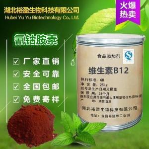 食品级维生素河北华荣维生素B12厂家直销批发价格