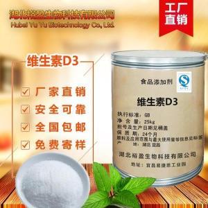食品级维生素天合诚维生素D3厂家直销批发价格