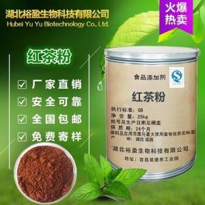 食用红茶粉报价多少钱