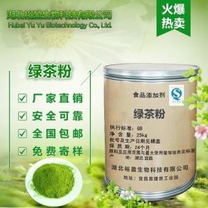 食用绿茶粉报价多少钱