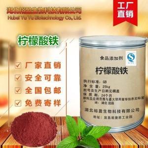 柠檬酸铁在食品加工中的应用