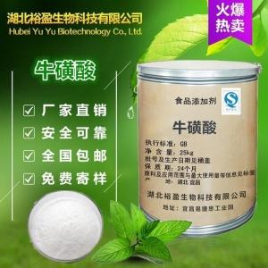 武汉现货供应食品级营养强化剂牛磺酸价格