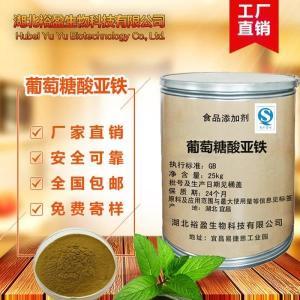 辽宁腾缘葡萄糖酸亚铁营养强化剂批发价