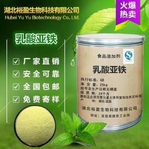 乳酸亚铁在食品加工中的应用