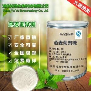 食用燕麦葡聚糖报价多少钱