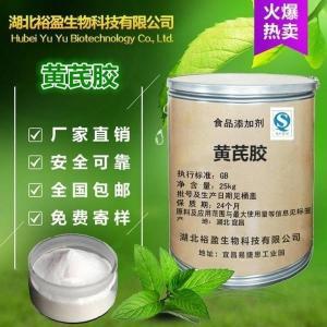 武汉长沙黄芪胶供应商 黄耆树胶价格