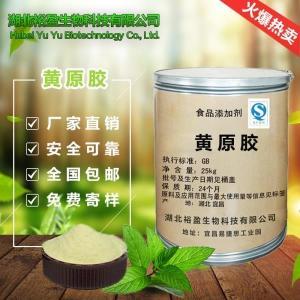 现货供应食品级增稠剂阜丰/梅花黄原胶厂家直销