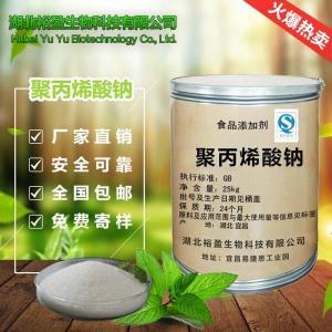 现货供应食品级增稠剂峰润聚丙烯酸钠厂家直销