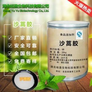 武汉长沙沙蒿胶供应商 沙蒿胶价格