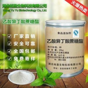 食品级乳化剂威克蔗糖酯厂家直销批发价格