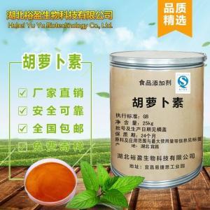食品级着色剂湖北楚米/禾大胡萝卜素厂家直销批发价格