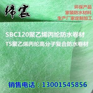 400gSBC120聚乙烯丙纶高分子复合防水卷材