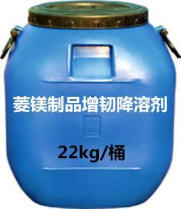 菱镁制品增韧降溶剂GX-12#