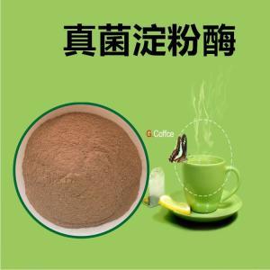 浙江真菌淀粉酶生产厂家   淀粉酶价格
