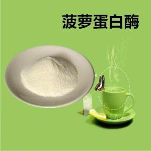 食品级 菠萝蛋白酶 凤梨酵素 的价格