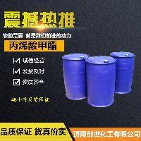丙烯酸甲酯 CAS:96-33-3