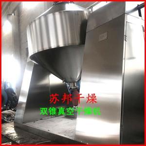 直销中药化工粉末干燥机 全不锈钢双锥低温回转烘干机