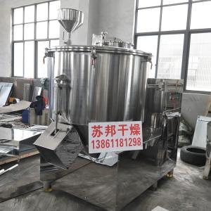 供应1000升大型高速混合机 鸡精调味料混合搅拌机