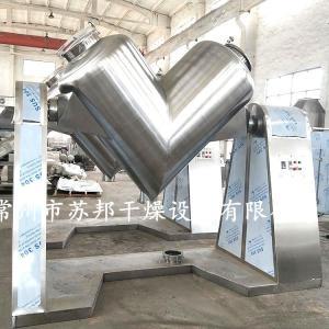 苏邦供应各种规格粉体V型混合机 混合设备  V型搅拌机