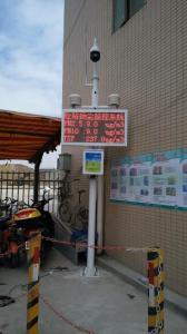 施工工地揚塵噪聲在線監測方案
