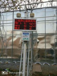建筑施工揚塵污染實時監控系統